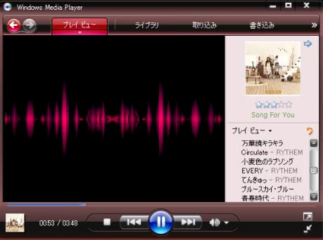 Windows Media Player 11 Betaの日本語版公開!