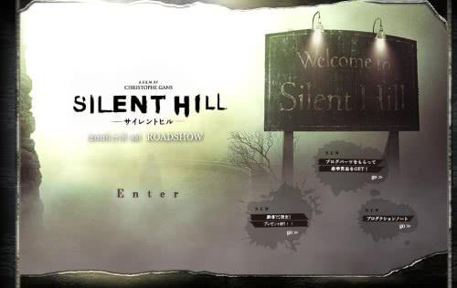 映画『サイレントヒル』公開記念ブログパーツキャンペーン!