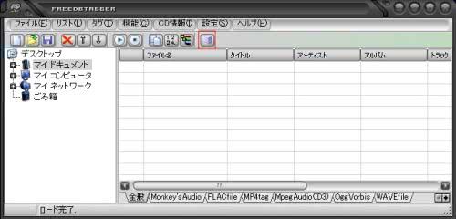 freeDBTaggerで音楽ファイルのタグ情報を取得しよう!!!