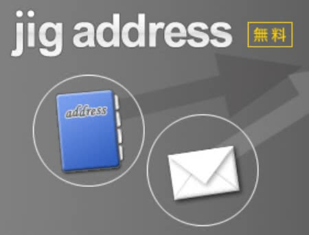jig.jp サブアドレスサービス「jigアドレス」を先着1万名に提供!!