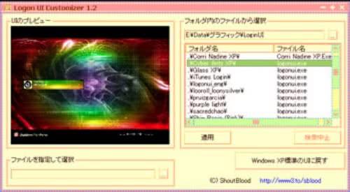 デスクトップ改造9 Logon UI Customizerでログイン画面をカッコよくしよう!