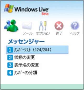 auの携帯で使えるWindows Live メッセンジャーが公開!!!