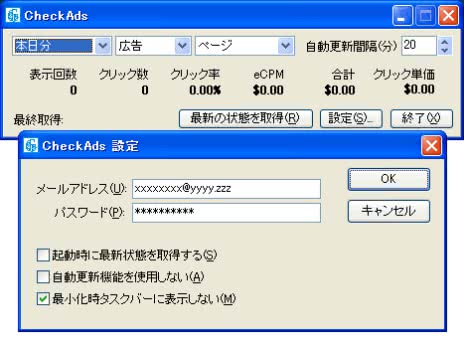Google AdSenseの便利ツール「CheckAds」を使おう!!!
