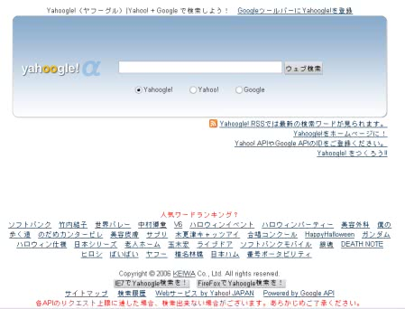 おもしろ検索サイト3! Yahoogle!