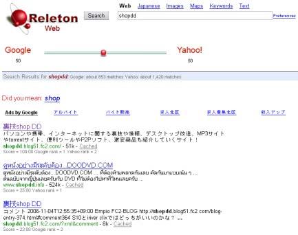 おもしろ検索サイト4! Releton Search