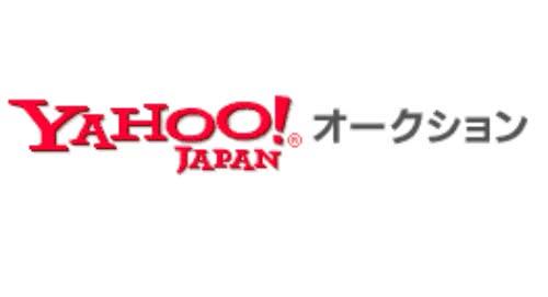 Yahoo!オークション参加資格を18歳以上に変更!