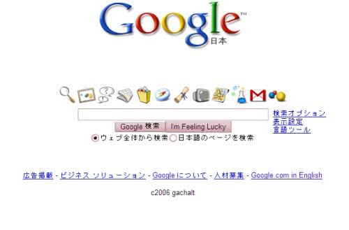 おもしろ検索サイト7! GoogleX