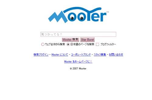 おもしろ検索サイト8! Mooter(ムーター)