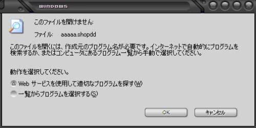 拡張子が未登録のファイルを高速で開く方法!!!