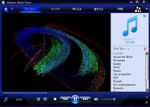 Windows Media Player 11 日本語正式版が公開!!!