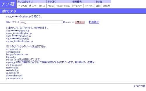 簡単に捨てアドを作ろう3! - www.upken.jp/sute