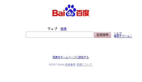 百度(Baidu.com)が日本語検索サービスを開始!