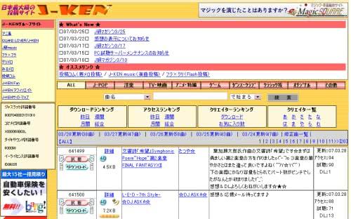 着メロ投稿サイトj-ken.comからMP3をダウンロードする方法