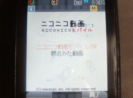ニコニコ動画(γ)NICONICOモバイルを試してみた!