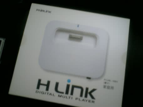 PAIRLINK デジタルマルチプレーヤー H Link - HW1を買ってみた!