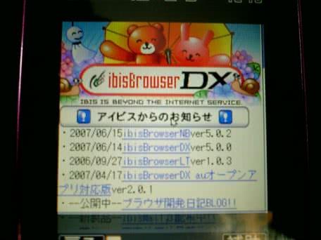 携帯電話用フルブラウザ「ibisBrowserDX」がCSSに対応!