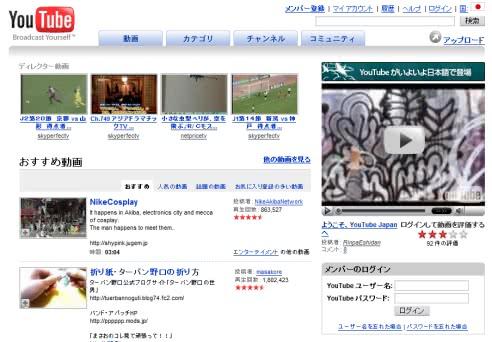 YouTubeの日本語版が公開に!