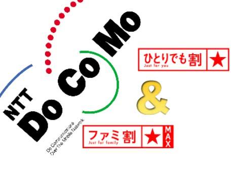 NTTドコモ「ファミ割MAX」および「ひとりでも割引」新割引サービス発表!