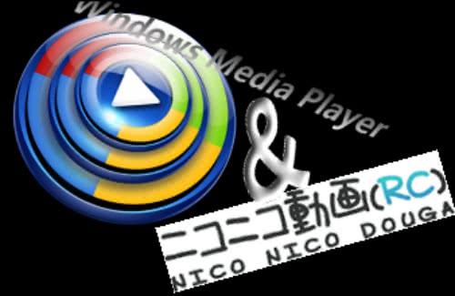 ダウンロードしたニコニコ動画をWMPで再生しよう!