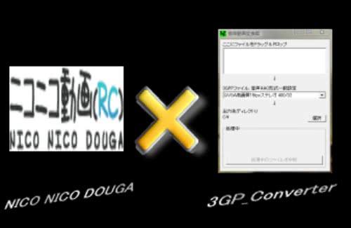 ニコニコ動画を携帯動画変換君でエンコードする方法!