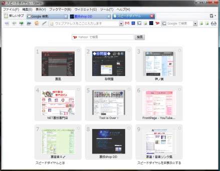 セキュリティアップデートされた「Opera 9.22」をリリース!