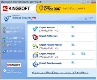 完全無料のウイルス対策ソフト「Kingsoft Internet Security free」!