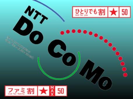 NTTドコモ「ファミ割MAX」と「ひとりでも割引」の割引率を変更!