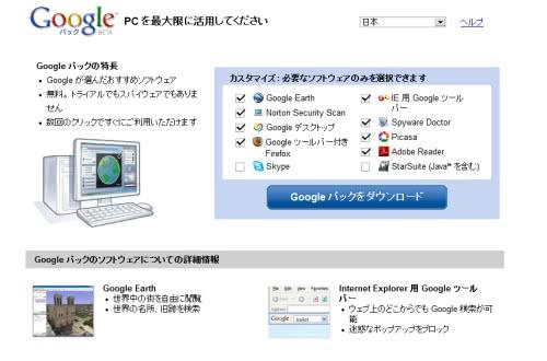 Googleパックにオフィスソフトの「StarSuite8」を追加
