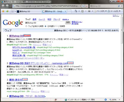 Googleの検索結果にはてなブックマーク件数を表示させよう! - Internet Explorer編