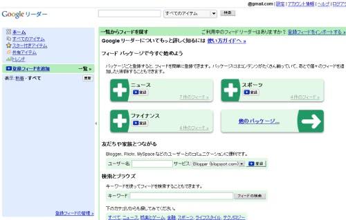 ついにGoogle Readerの日本語版が公開!