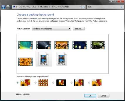 デスクトップの壁紙を動画にできる「DreamScene」の日本語版を公開!