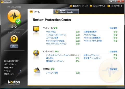 Norton Internet Security 2008を格安で手に入れる方法!