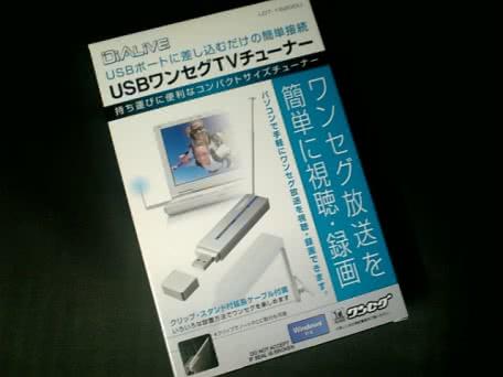 LogitecのUSB対応ワンセグチューナーLDT-1S200Uを買ってみた!