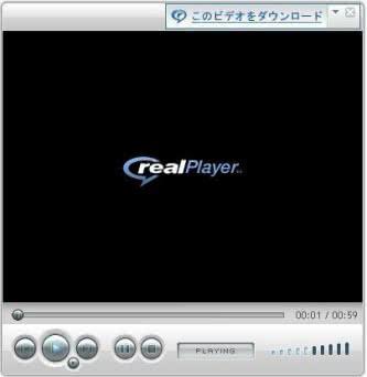 「RealPlayer 11」日本語β版の11月公開を発表!