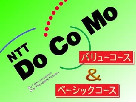 NTTドコモ 新料金プランの最安基本使用料が1050円に!