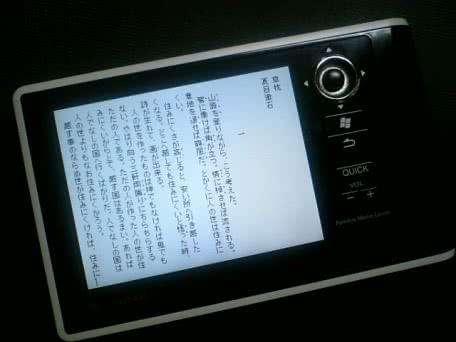 TOSHIBA gigabeat Vシリーズで青空文庫の小説を読もう!