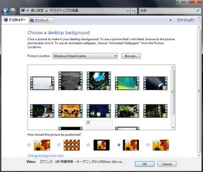 Ultimate専用の動画を壁紙にするDreamSceneをHome Premiumで使う方法!