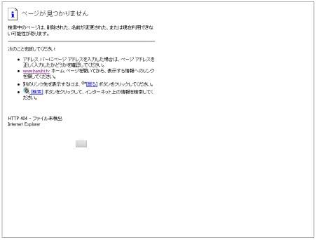 二期中止?現在「涼宮ハルヒの憂鬱」公式サイト消失中!