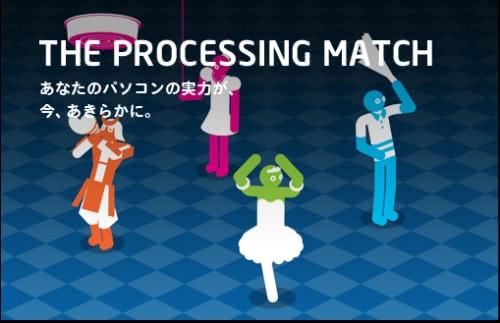 インテルが公開しているCPUの処理能力で戦う「The Processing Match」!