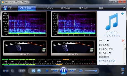 Windows Media Player用視覚エフェクト「FRUITY (フルーティ)」!