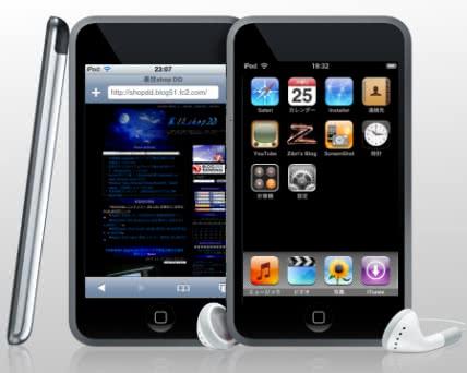 Ziphoneで簡単にApple iPod touch v1.1.4をJailbreakする方法!