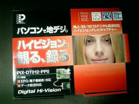 ピクセラの地デジ&BS・CS対応PCチューナー「PIX-DT012-PP0」を買ってみた!