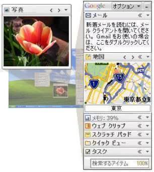 Googleデスクトップ3 日本語対応ベータ版を公開
