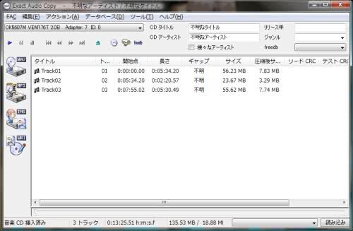音楽CDを完全にコピーするソフト「Exact Audio Copy」!