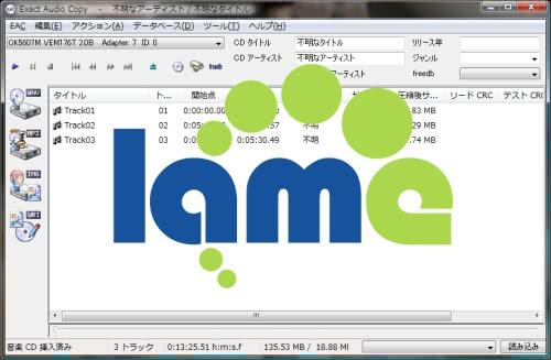 Exact Audio Copy(EAC)でCDからLame MP3を作成する方法!