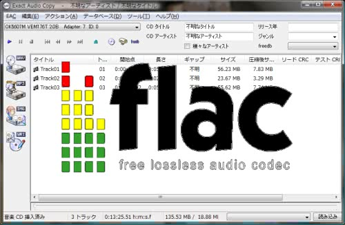 Exact Audio Copy(EAC)でCDから(FLAC+CUE)を作成する方法!