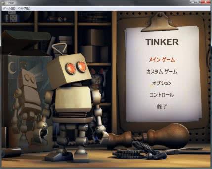 Windows Ultimate Extrasに追加されたTinkerを試してみた!