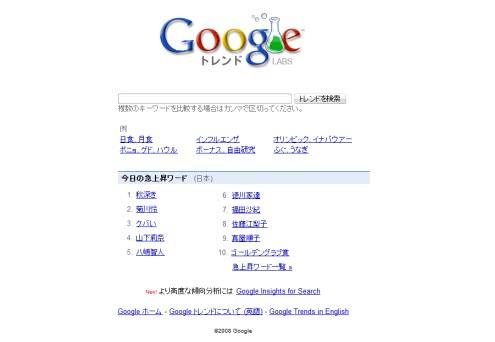 検索数や検索傾向が分かる「Google トレンド」の日本版公開!