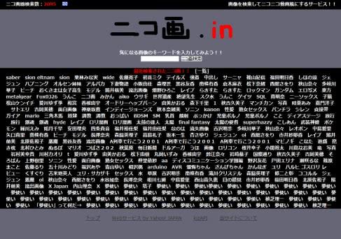ニコ画.inでエロ画像が表示されないのはなぜか?