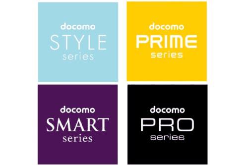 ドコモの冬モデル 新ラインアップを構成する新たな4シリーズの主な特長!